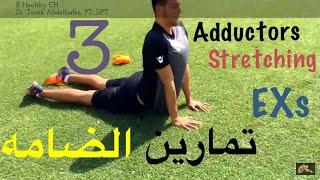 اسرار تمارين العضله الضامه الأفضل علي اليوتيوب Best Exs for Add muscles injuries 3️⃣ 3️⃣