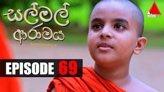 සල් මල් ආරාමය | Sal Mal Aramaya | Episode 69 | Sirasa TV Thumbnail