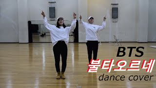 Video BTS(방탄소년단) - FIRE dance cover (2 people ver.) download MP3, 3GP, MP4, WEBM, AVI, FLV Agustus 2018