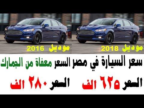 اسعار السيارات بنصف الثمن بسبب حملة خليها تصدي