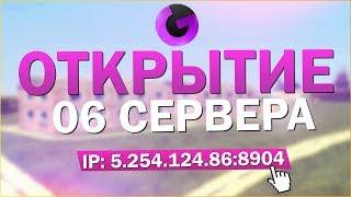 ОТКРЫТИЕ 06 СЕРВЕРА !!! - GTA RolePlay [CRMP]