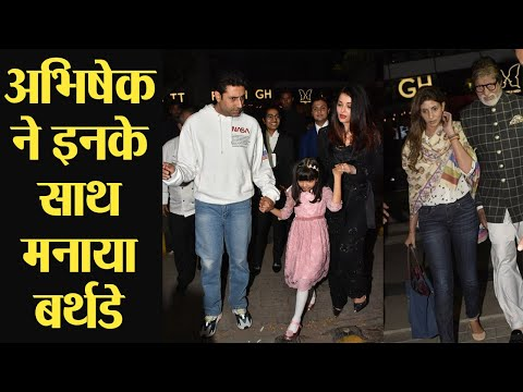 Abhishek Bachchan enjoys Birthday with Aishwarya Rai Bachchan and Aaradhya | Boldsky