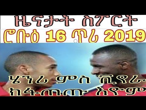 Eritrea sport news ደሃይ ዜናታት ስፖርት  01-16-2019 dehay sport