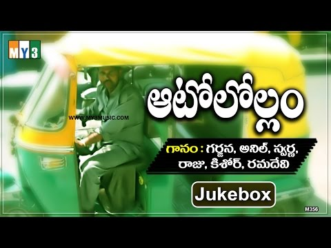Autolollam - Telugu Janapadalu 8 Hit Songs - Latest Telangana Folk Songs - Folk Songs Jukebox