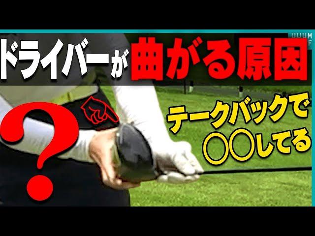 テークバックのある意識でドライバーはまっすぐ飛ぶ!!大江香織プロが山本道場いつき&ちさとにガチレッスンラウンド前編!!【高橋としみ】