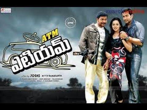 Prithviraj-Bavana-ATM-Telugu Full Length Movie-HD -  Prithviraj | Bhavana
