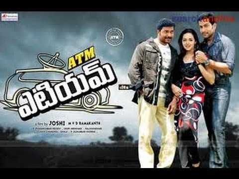 Prithviraj-Bavana-ATM-Telugu Full Length Movie-HD -  Prithviraj | Bhavana