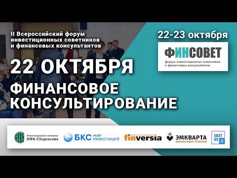 ФИНСОВЕТ. II Всероссийский форум инвестиционных советников и финансовых консультантов - 22 октября