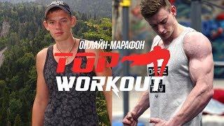 Онлайн-марафон TOPWORKOUT START. Трансформация тела и духа за 50 дней