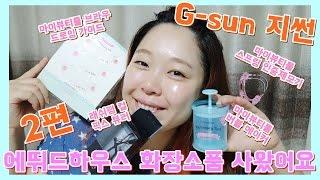 G-sun 에뛰드하우스 화장소품 사왔어요 2편 / G-…