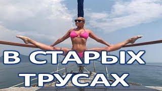 Волочкова в старых трусах раскорячилась на яхте!  (24.02.2018)