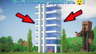 Как построить мини отель! Как заработать на сервере! Красивые постройки #6 1ч!