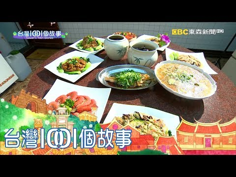 女總鋪師辦桌年菜 爸爸味道的手路菜 part3 台灣1001個故事