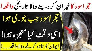 Secrets Of Hajr E Aswad || Hajar Aswad Stone History || hajar aswad || hajar aswad close up