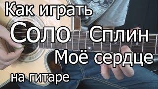 Сплин - мое сердце СОЛО (видео урок) как играть на гитаре
