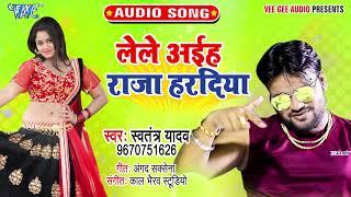 लेले अईह राजा हरदिया I #Swatantra Yadav I Le Le Aaiha Raja Haradiya I 2020 Bhojpuri New Hit Song