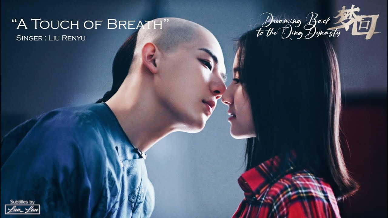 [ Eng/Pin ] Dreaming Back to the Qing Dynasty OST | A Touch of Breath - Liu Renyu