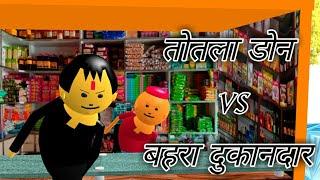 MAKE JOKE OF    तोतला डोन VS बहरा दुकानदार    Kanpuriya comedy