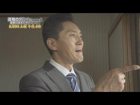 孤独のグルメSeason4 真夏の博多・出張スペシャル