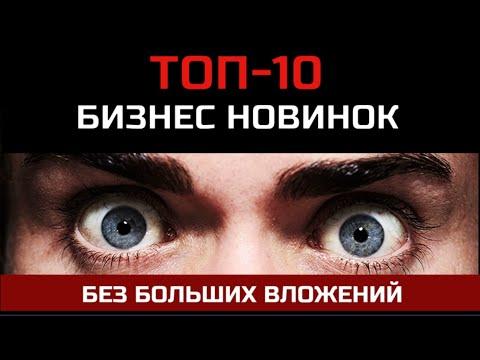 ТОП-10 бизнес НОВИНОК