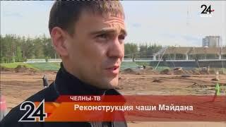 Реконструкция чаши Майдана