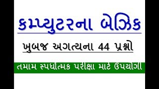 44 computer basic mcq-02 || computer basic knowledge mcq || computer basic knowledge in gujarati