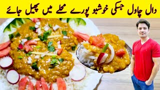 Daal Chawal Recipe By ijaz Ansari  دال چاول بنانے کا طریقہ