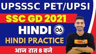 UPSI/SSC GD /UPSSSC PET 2021 HINDI CLASSES   Live India Test    By Vivek Sir   Class- 06
