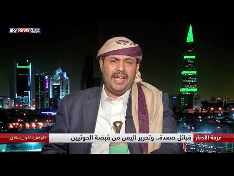 قبائل صعدة.. وتحرير اليمن من قبضة الحوثيين  - نشر قبل 7 ساعة
