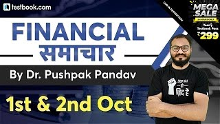 Financial Samachar | 1 & 2 October Banking and Financial News Analysis for RBI, UPSC, SBI & IBPS