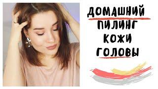 дОМАШНИЙ ПИЛИНГ КОЖИ ГОЛОВЫ / ЧУДО ДЛЯ ВОЛОС