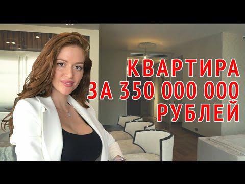 Квартира за 350 миллионов рублей по соседству с Аллой Пугачевой ● Шок цена ●