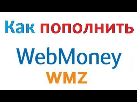 Как пополнить WMZ Webmoney (Сбербанк, Приват 24, Альфа, Ощад, Visa, MasterCard и т.д)