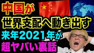 【悲報】中国が世界支配へ、来年が超ヤバい裏話【韓国に自民党が超強気】中国経済がV字回復とリーマンショックとサムスン