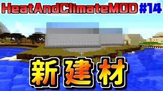 【HaC】#14 ~自然と戦うMOD~ 建築しながら雑談!新生活について!w【HeatAndClimateMOD】