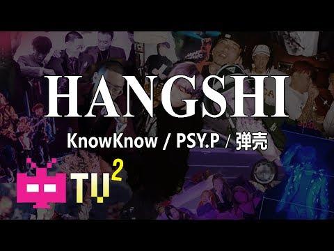 KnowKnow ❌ PSY.P ❌ 弹壳 - HANGSHI【 LYRIC VIDEO 】