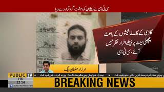 Baixar CTD gives another explanation of Sahiwal incident | Public News