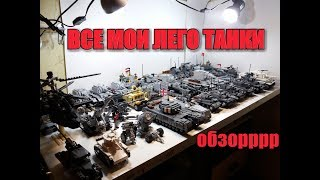 Lego  MOC tanks: обзор на всю мою БОЛЬШУЮ  военную технику!