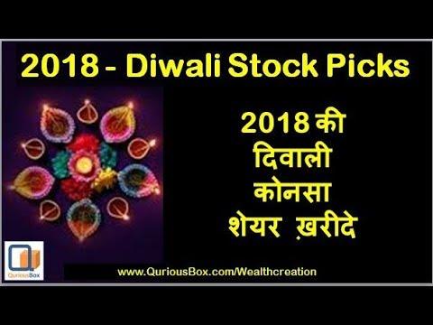 Diwali Stock Picks 2018 | Diwali picks 2018 | Muhrat Trading 2018 | QuriousBox