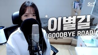 iKON(아이콘) - 'GOODBYE ROAD(이별길)' COVER by 새송|SAESONG