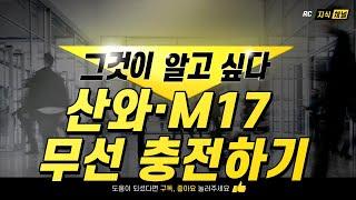 SANWA - M17 송신기 무선충전 다이  (M17 …