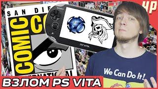 Взлом PS Vita и главный Comic Con