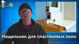 видео Наличник 80мм ., фиг. 2,2м
