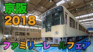 京阪 ファミリーレールフェア 2018  (京阪電車)
