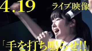 4月19日に行われた「スマイルネッサンスvol.7」。 宮本茉凜生誕企画中の...