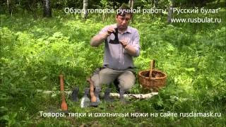 Обзор топоров ручной работы производства