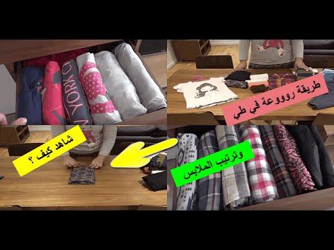 c9bb34af721de طريقتي في طي و ترتيب الملابس شاهدي كيف؟ - طريقة سهلة وفعالة لترتيب الملابس