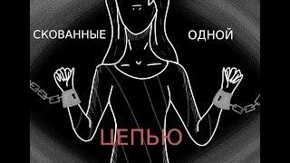 Gambar cover Скованные одной цепью