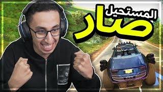 Forza Horizon 4 | المستحيل صار!