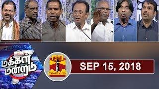 Makkal Mandram 15-09-2018 Thanthi Tv